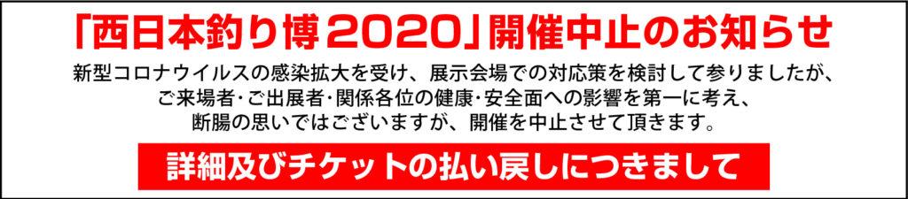 西日本釣り博 中止