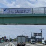 【新型肺炎】コロナ感染を知りながら山梨から東京へ戻った女性がいるらしい。緊急事態宣言延長へ・・