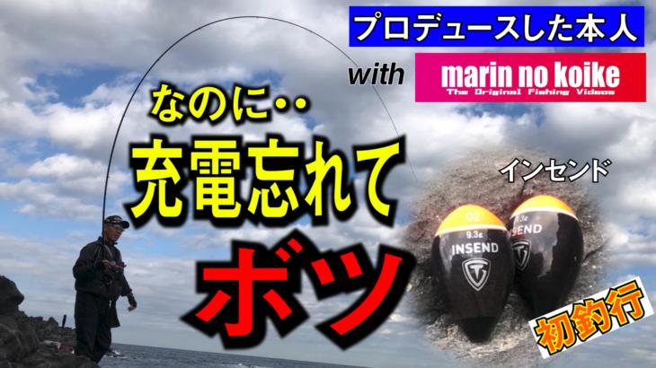 【動画更新】インセンドの考案者と行く地磯釣行!※サブチャンネルです