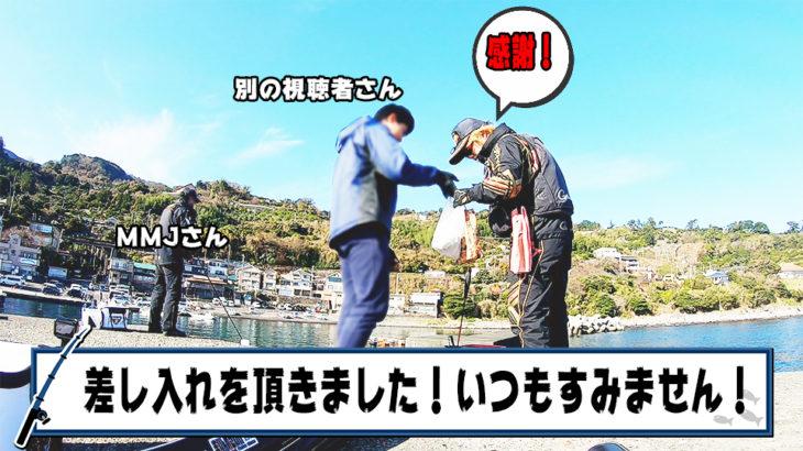 2021年初釣りはある方のお誘いで江之浦港にて!釣果の程は??