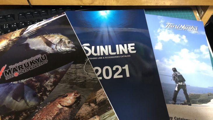 サンライン・釣武者・マルキユー各社の2021年の新製品カタログからご紹介しますぞ(; ・`д・´)