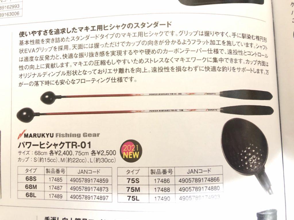 パワーヒシャクTR-01