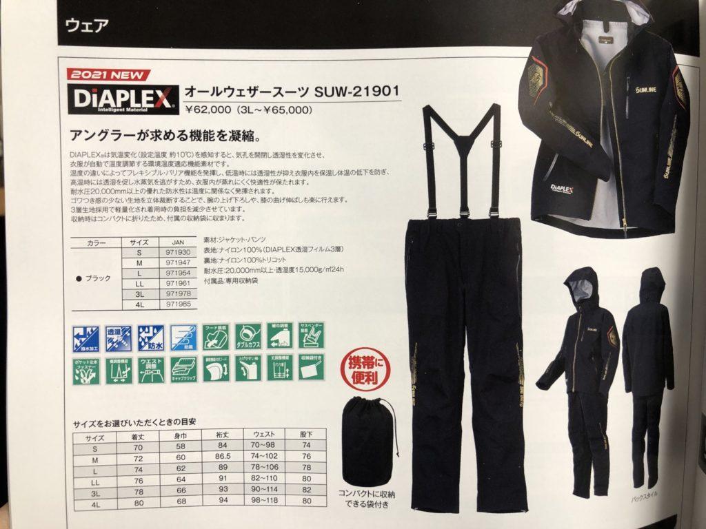 オールウェザースーツ SUW-21901