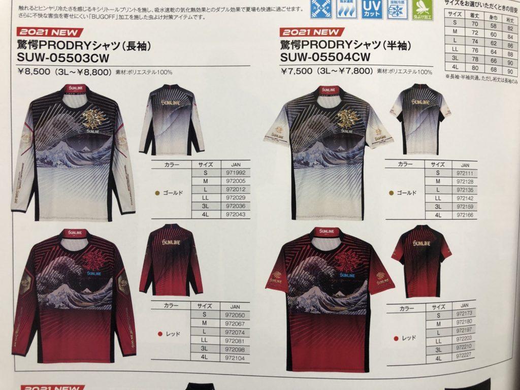 驚愕PRODRYシャツ SUW-05503CW SUW-05504CW