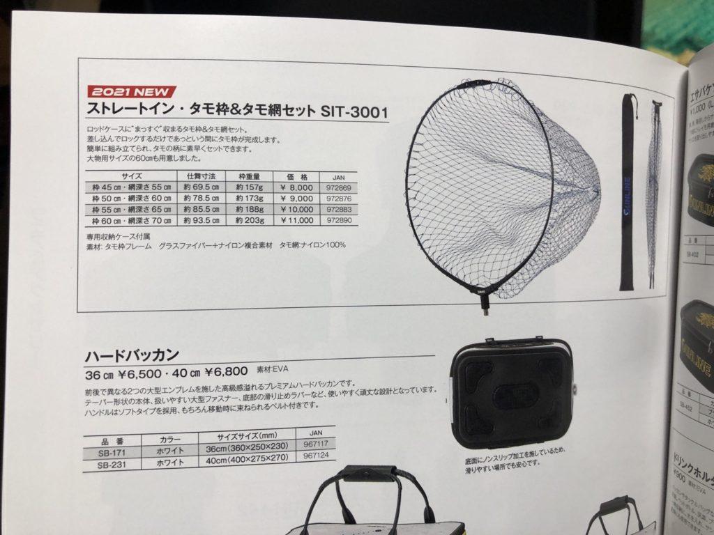 ストレートイン・タモ枠&タモ網セット SIT-3001