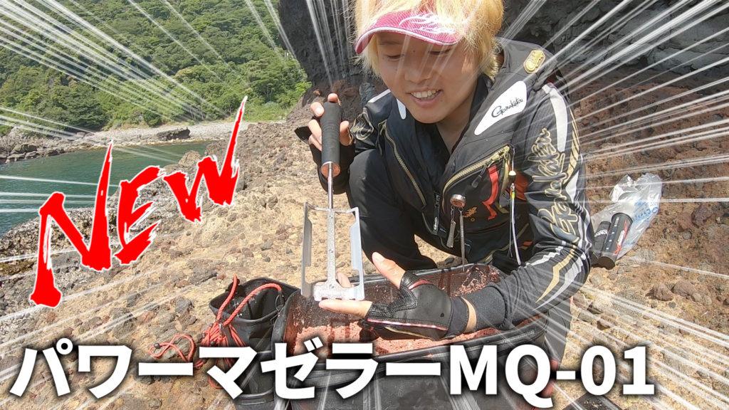 マルキユーパワーマゼラーMQ-01 インプレッション