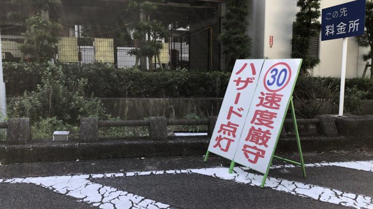 熱海周辺の道路状況 135号通行止めビーチライン通行可能(制限アリ) 土石流災害、その後・・ 7/19現在