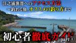 【初心者必見完全ガイド】江之浦漁港で釣れるオススメの釣り方!その① 江之浦漁港への行き方、駐車場、ポイント、便利な仕掛けの取り付け方など・・
